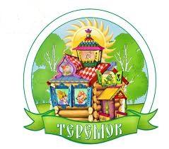 """Середня група №3 """"Теремок"""""""