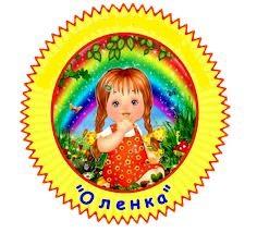 """Молодша група №3 """"Оленка"""""""